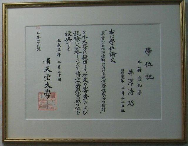 日本聴覚医学会事務局へリンクします。